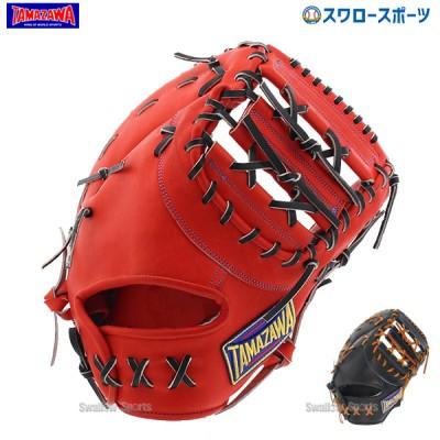 玉澤 タマザワ 硬式 ミット ファーストミット カンタマ! 一塁手用 ファースト用 TSF-30