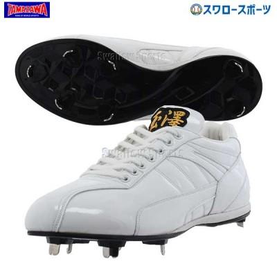 玉澤 タマザワ 樹脂底 金具 白 野球スパイク 人工皮革 クラリーノ TSW-KN7S