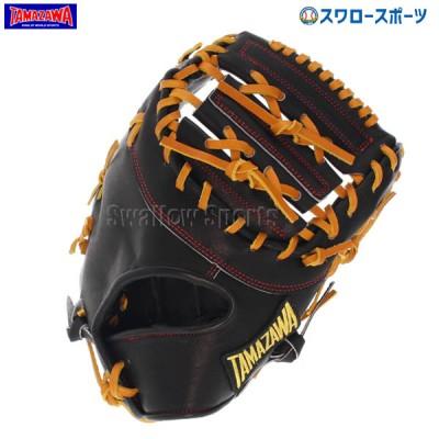 【即日出荷】 玉澤 タマザワ 軟式 少年 ミット ファーストミット CHALLENGER チャレンジャー 一塁手用 TUJ-FB73