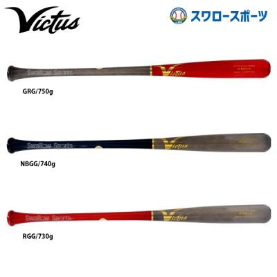 【即日出荷】 送料無料 Victus ビクタス 限定 軟式 バット 木製 VBA2433