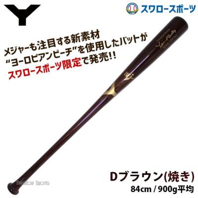 【即日出荷】 送料無料 ヤナセ Yバット スワロースポーツ 限定 硬式木製バット BFJ ビーチ Dブラウン (焼き) YCB-011