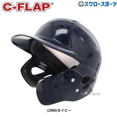 【即日出荷】 スワロースポーツ 軟式野球 右打者用 C-FLAP Cフラップ付き ヘルメット フェイスガード フェイスプロテクター Z-CFLAP
