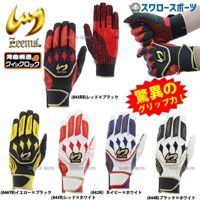 ジームス 打撃用手袋 カラー バッティンググローブ (両手) ZER-84