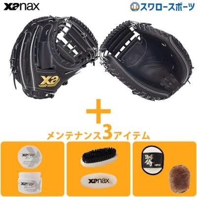 【即日出荷】 送料無料 ザナックス Xanax 硬式 ミット トラスト キャッチャーミット 高校野球対応 メンテナンス3アイテム セット BHC-24619