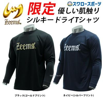 【即日出荷】 ジームス ウェア Tシャツ 野球 Zeems 限定 長袖 シルキードライ ロングスリーブ ロンT ZRT-3900