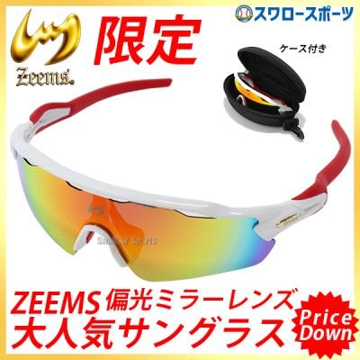 【即日出荷】 野球 サングラス ジームス ZEEMS 限定 偏光 ミラーレンズ ZSW-450WHM