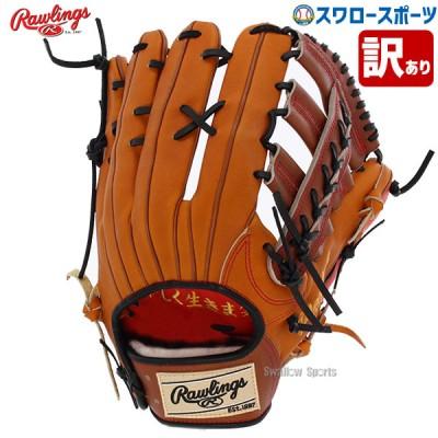 【即日出荷】 ローリングス HOH JAPAN スペシャルオーダー 硬式グローブ グラブ 外野手用 湯もみ型付け済 GHSOGHJKZ