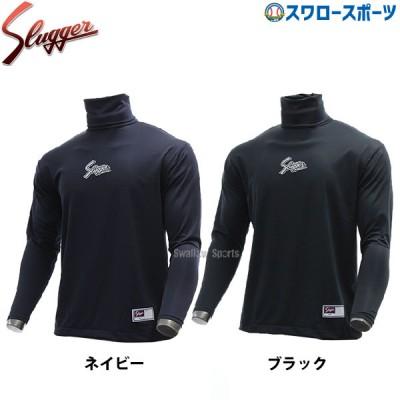 【即日出荷】 久保田スラッガー 限定 アンダーシャツ タートルネック 長袖 GS19LK