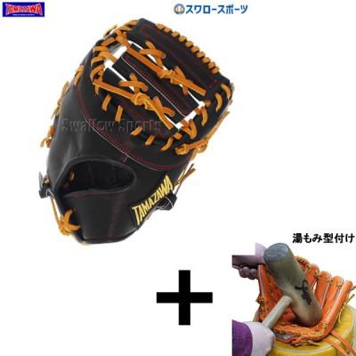 【湯もみ型付け込み/代引、後払い不可】玉澤 タマザワ 軟式 少年 ミット ファーストミット CHALLENGER チャレンジャー 一塁手用 TUJ-FB73