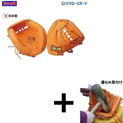 【湯もみ型付け込み/代引、後払い不可】玉澤 タマザワ 少年軟式キャッチャーミット THC-MR500