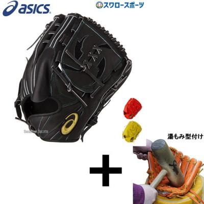 【湯もみ型付け込み/代引、後払い不可 】 アシックス ベースボール ASICS 硬式グローブ グラブ ゴールドステージ 投手用 (タテ) 高校野球対応 3121A384