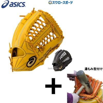 【湯もみ型付け込み/代引、後払い不可 】アシックス ベースボール ASICS 軟式グローブ グラブ ゴールドステージ 外野用 外野手用 外野用 3121A430