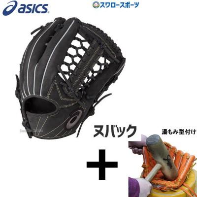 【湯もみ型付け込み/代引、後払い不可 】アシックス ベースボール ASICS 軟式グローブ グラブ ブラックス 外野用 外野手用 外野用 ヌバック 3121A436