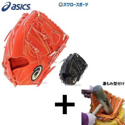 【湯もみ型付け込み/代引、後払い不可 】送料無料 アシックス ベースボール ASICS 限定 硬式グローブ グラブ ゴールドステージ i-Pro 投手用 (タテ) 3121A592