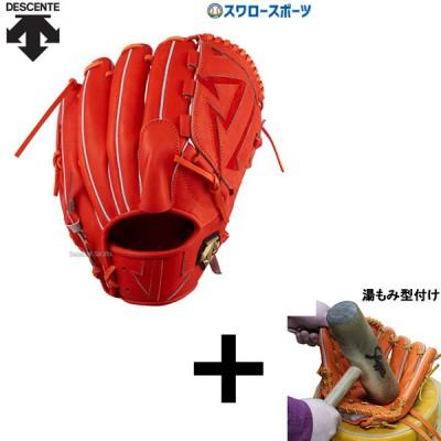 【湯もみ型付け込み/代引、後払い不可 】  デサント 硬式グローブ グラブ 投手用 ピッチャー用 日本製 高校野球対応 レッドオレンジ DBBPJG40