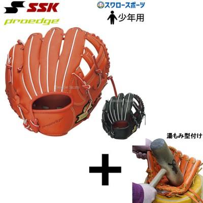 【湯もみ型付け込み/代引、後払い不可 】 SSK エスエスケイ 限定 少年用 少年野球 軟式 グローブ グラブ プロエッジ PROEDGE 内野手用 PEJ205