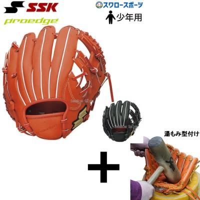 【湯もみ型付け込み/代引、後払い不可 】SSK エスエスケイ 限定 少年用 少年野球 軟式 グローブ グラブ プロエッジ PROEDGE 内野手用 PEJ206