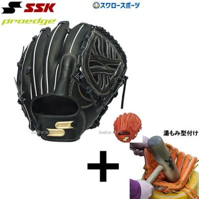 【湯もみ型付け込み/代引、後払い不可 】 送料無料 SSK エスエスケイ 硬式グローブ 限定 グラブ プロエッジ PROEDGE 投手用 グローブ PEK31420