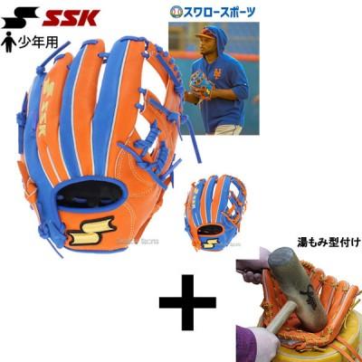 【湯もみ型付け込み/代引、後払い不可 】 SSK エスエスケイ 軟式グローブ グラブ スーパーソフト Super Soft MLBモデル 少年用 オールラウンド用 SSJRC24