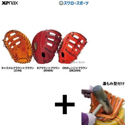 【湯もみ型付け込み/代引、後払い不可】ザナックス 硬式 ミット トラストエックス ファースト用 BHF-35019
