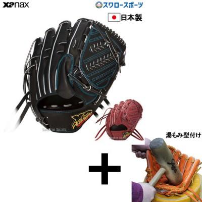 【湯もみ型付け込み/代引、後払い不可 】送料無料 ザナックス XANAX 硬式グローブ グラブ 投手用 トラスト トラストエックス 高校野球対応 右投 左投 BHG12020