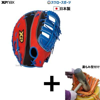 【湯もみ型付け込み/代引、後払い不可 】 送料無料 ザナックス XANAX 限定 軟式ミット ファーストミット トラスト 右投 左投 一塁手用 BRF35020S
