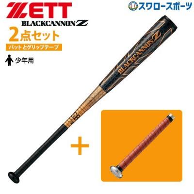 ゼット ブラックキャノンZ 少年軟式用 80cm バット BCT70780 グリップテープ ZET-BTX1280 グリップテープセット