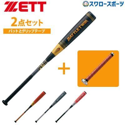 送料無料 ゼット 軟式用バトルツイン 84cm 軟式用バット BCT30884 グリップテープ ZET-BTX1280 グリップテープセット