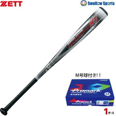 【即日出荷】 ゼット ZETT バット ブラックキャノン NT BCT31983 プロマーク 軟式練習ボール M号球(12個入) LB-312M セット