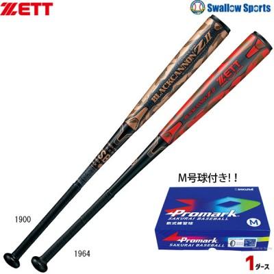 【即日出荷】 ゼット ZETT バット ブラックキャノンZ2 BCT35804 プロマーク 軟式練習ボール M号球(12個入) LB-312M セット