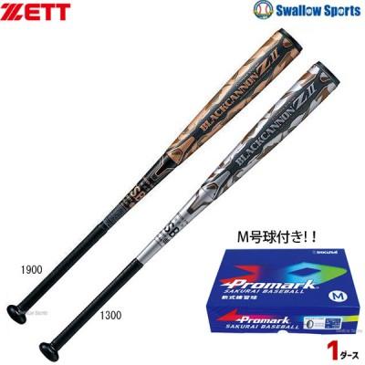 【即日出荷】 ゼット ZETT バット ブラックキャノンZ2 BCT35884 プロマーク 軟式練習ボール M号球(12個入) LB-312M セット