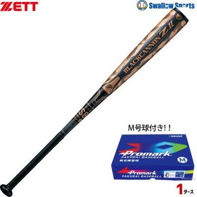【即日出荷】 ゼット ZETT バット ブラックキャノンZ2 BCT35885 プロマーク 軟式練習ボール M号球(12個入) LB-312M セット