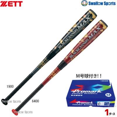 ゼット ZETT バット ブラックキャノン MAX BCT35904 プロマーク 軟式練習ボール M号球(12個入) LB-312 セット