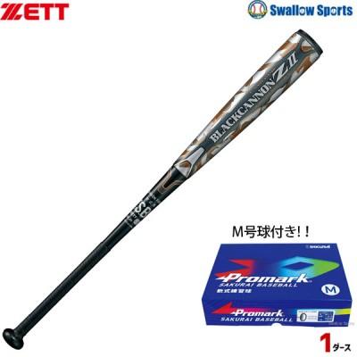 【即日出荷】 ゼット ZETT バット ブラックキャノン Z2 BCT35924 プロマーク 軟式練習ボール M号球(12個入) LB-312M セット