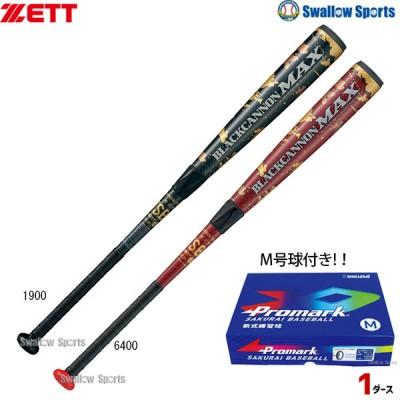【即日出荷】 ゼット ZETT ブラックキャノン マックス BCT35984 プロマーク 軟式練習ボール M号球(12個入)   LB-312M セット