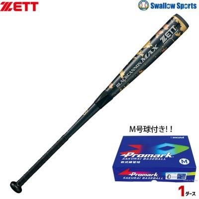 【即日出荷】 ゼット ZETT ブラックキャノン マックス BCT35985 プロマーク 軟式練習ボール M号球(12個入)  LB-312M セット