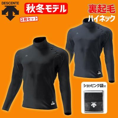 デサント 野球 ハイネック 冬用 防寒  長袖 裏起毛 リラックス FIT シャツ HEAT 2枚組 STD-652 ショッピング袋付