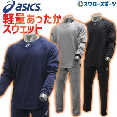 アシックス ベースボール フリース ジャケット パンツ 上下セット 防寒 トレーニングウェア  BAW205-BAW207