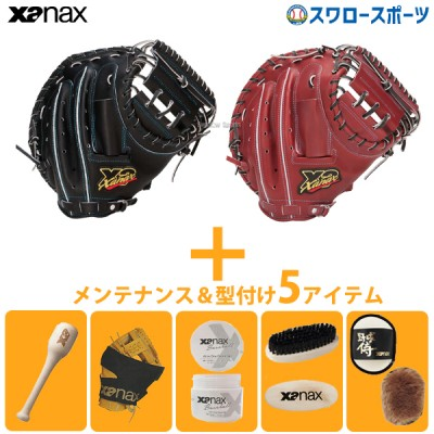 送料無料 ザナックス Xanax 硬式 ミット トラストエックス キャッチャー用 メンテナンス&型付け5アイテム セット BHC24520
