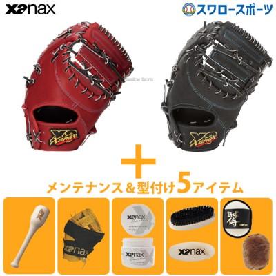 送料無料 ザナックス Xanax 硬式 ミット トラストエックス ファーストミット メンテナンス&型付け5アイテム セット BHF34420