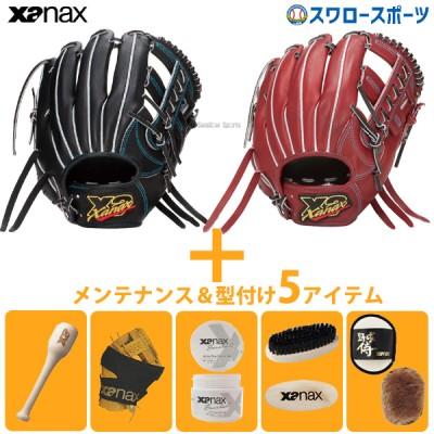 送料無料 ザナックス Xanax 硬式グローブ グラブ トラストエックス 内野手用 メンテナンス&型付け5アイテム セット BHG52620