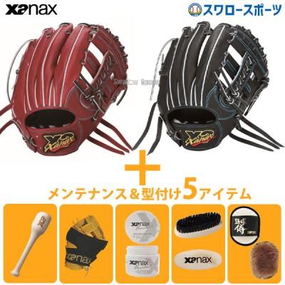 送料無料 ザナックス Xanax 硬式グローブ グラブ トラストエックス 内野手用 メンテナンス&型付け5アイテム セット BHG53120