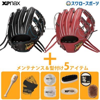 送料無料 ザナックス Xanax 硬式グローブ グラブ トラストエックス 内野手用 メンテナンス&型付け5アイテム セット BHG62420