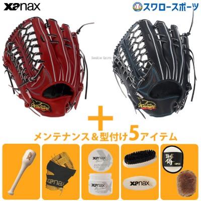 送料無料 ザナックス Xanax 硬式グローブ グラブ トラストエックス 外野手用 メンテナンス&型付け5アイテム セット BHG71220