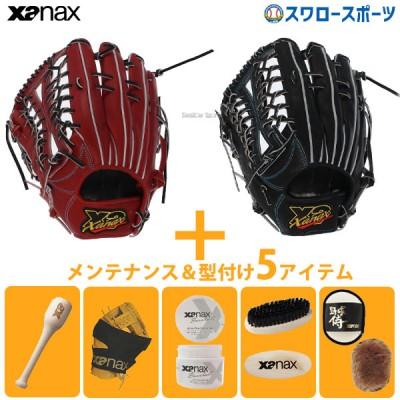 送料無料 ザナックス Xanax 硬式グローブ グラブ トラストエックス 外野手用 メンテナンス&型付け5アイテム セット BHG72220
