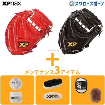 【即日出荷】 送料無料 ザナックス Xanax 硬式ミット トラスト キャッチャー用 メンテナンス3アイテム セット BHC24620
