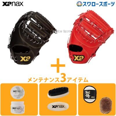 【即日出荷】 送料無料 ザナックス Xanax 硬式ミット トラスト ファースト用 メンテナンス3アイテム セット BHF34520