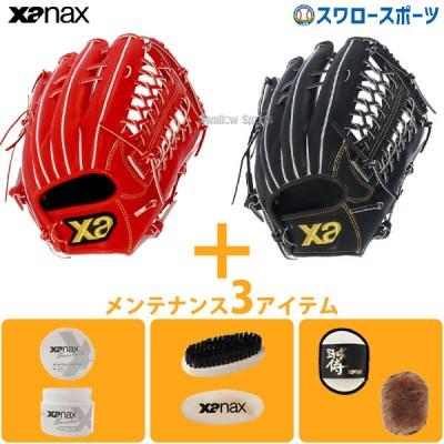 【即日出荷】 送料無料 ザナックス XANAX 硬式グローブ グラブ トラスト 外野手用 メンテナンス3アイテム セット BHG73020