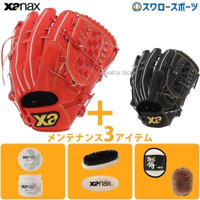 【即日出荷】 送料無料 ザナックス XANAX 硬式グローブ グラブ トラスト 投手用 メンテナンス3アイテム セット BHG13020