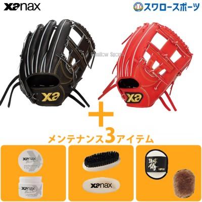 【即日出荷】 送料無料 ザナックス XANAX 硬式グローブ グラブ トラスト 内野手用 メンテナンス3アイテム セット BHG53020